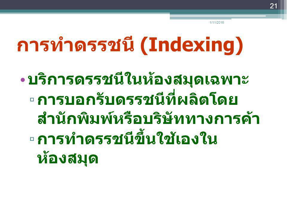 การทำดรรชนี (Indexing) บริการดรรชนีในห้องสมุดเฉพาะ ▫ การบอกรับดรรชนีที่ผลิตโดย สำนักพิมพ์หรือบริษัททางการค้า ▫ การทำดรรชนีขึ้นใช้เองใน ห้องสมุด 1/11/2