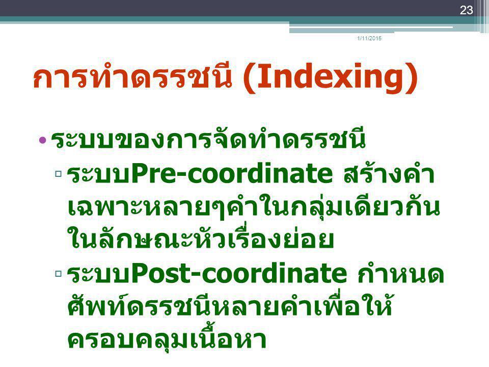 การทำดรรชนี (Indexing) ระบบของการจัดทำดรรชนี ▫ ระบบ Pre-coordinate สร้างคำ เฉพาะหลายๆคำในกลุ่มเดียวกัน ในลักษณะหัวเรื่องย่อย ▫ ระบบ Post-coordinate กำ