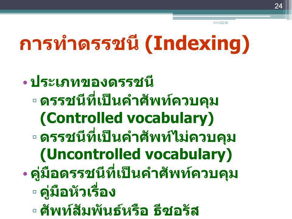 การทำดรรชนี (Indexing) ประเภทของดรรชนี ▫ ดรรชนีที่เป็นคำศัพท์ควบคุม (Controlled vocabulary) ▫ ดรรชนีที่เป็นคำศัพท์ไม่ควบคุม (Uncontrolled vocabulary)