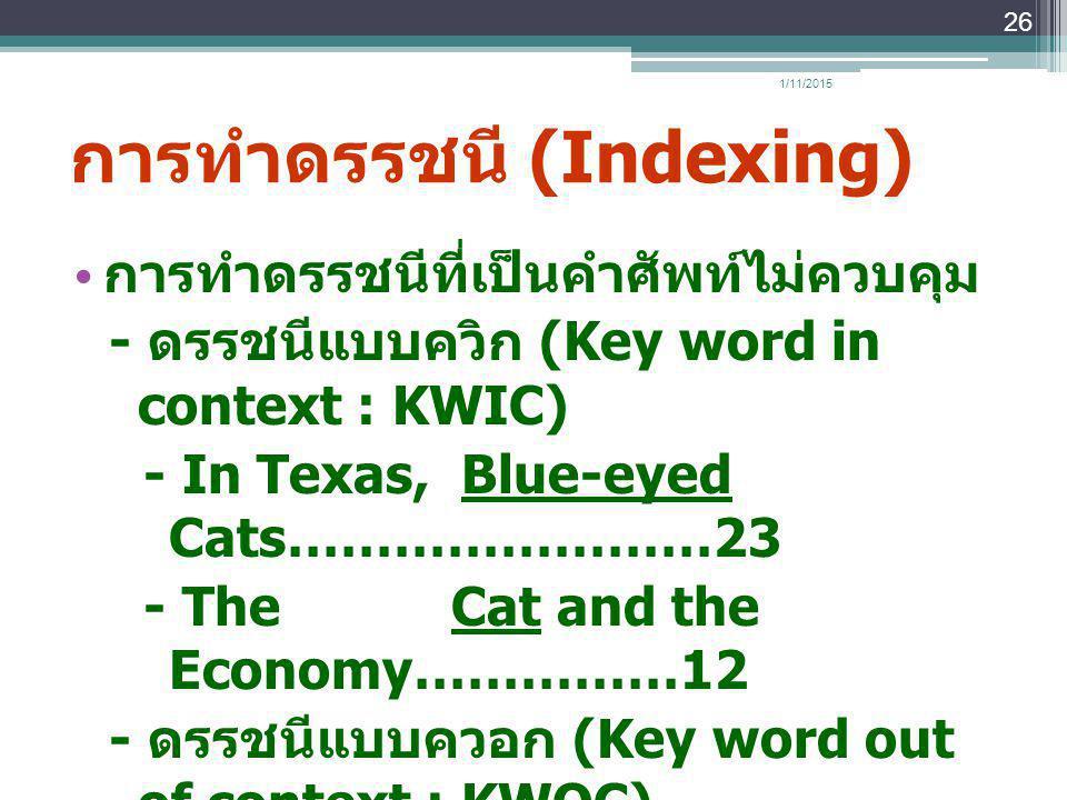 การทำดรรชนี (Indexing) การทำดรรชนีที่เป็นคำศัพท์ไม่ควบคุม - ดรรชนีแบบควิก (Key word in context : KWIC) - In Texas, Blue-eyed Cats……………………23 - The Cat