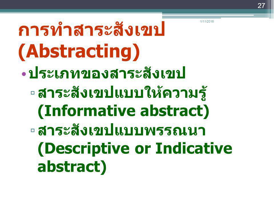 การทำสาระสังเขป (Abstracting) ประเภทของสาระสังเขป ▫ สาระสังเขปแบบให้ความรู้ (Informative abstract) ▫ สาระสังเขปแบบพรรณนา (Descriptive or Indicative ab
