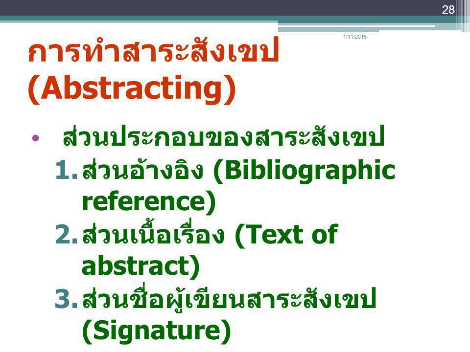 การทำสาระสังเขป (Abstracting) ส่วนประกอบของสาระสังเขป 1. ส่วนอ้างอิง (Bibliographic reference) 2. ส่วนเนื้อเรื่อง (Text of abstract) 3. ส่วนชื่อผู้เขี