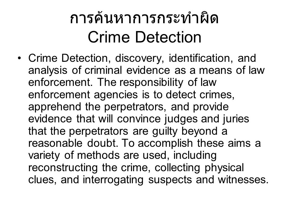 การค้นหาการกระทำผิด Crime Detection Crime Detection, discovery, identification, and analysis of criminal evidence as a means of law enforcement.