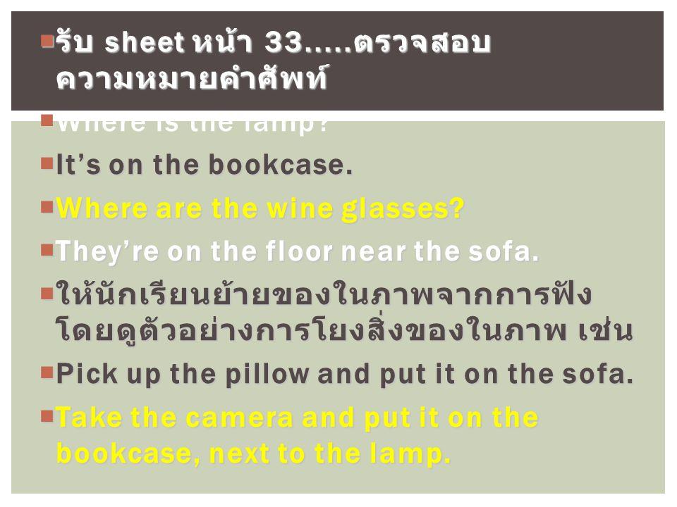  รับ sheet หน้า 33..... ตรวจสอบ ความหมายคำศัพท์  Where is the lamp.