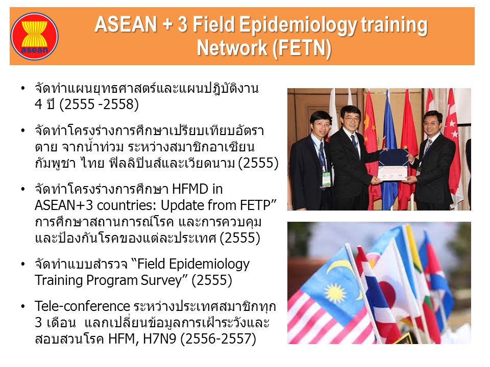 ASEAN + 3 Field Epidemiology training Network (FETN) ASEAN + 3 Field Epidemiology training Network (FETN) จัดทำแผนยุทธศาสตร์และแผนปฎิบัติงาน 4 ปี (255