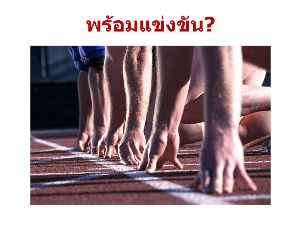 พร้อมแข่งขัน?