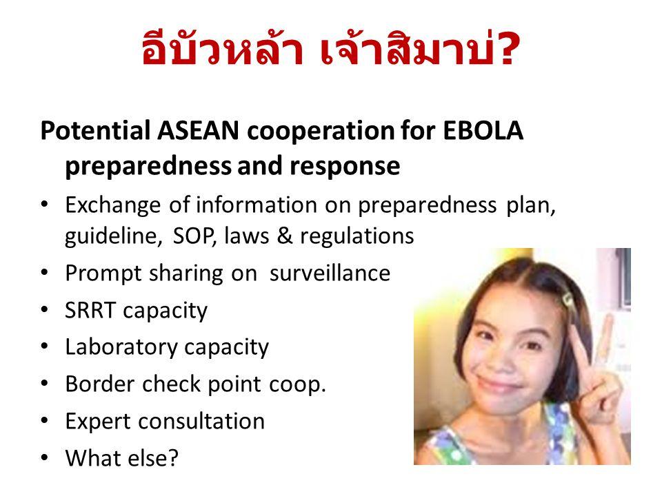 อีบัวหล้า เจ้าสิมาบ่? Potential ASEAN cooperation for EBOLA preparedness and response Exchange of information on preparedness plan, guideline, SOP, la