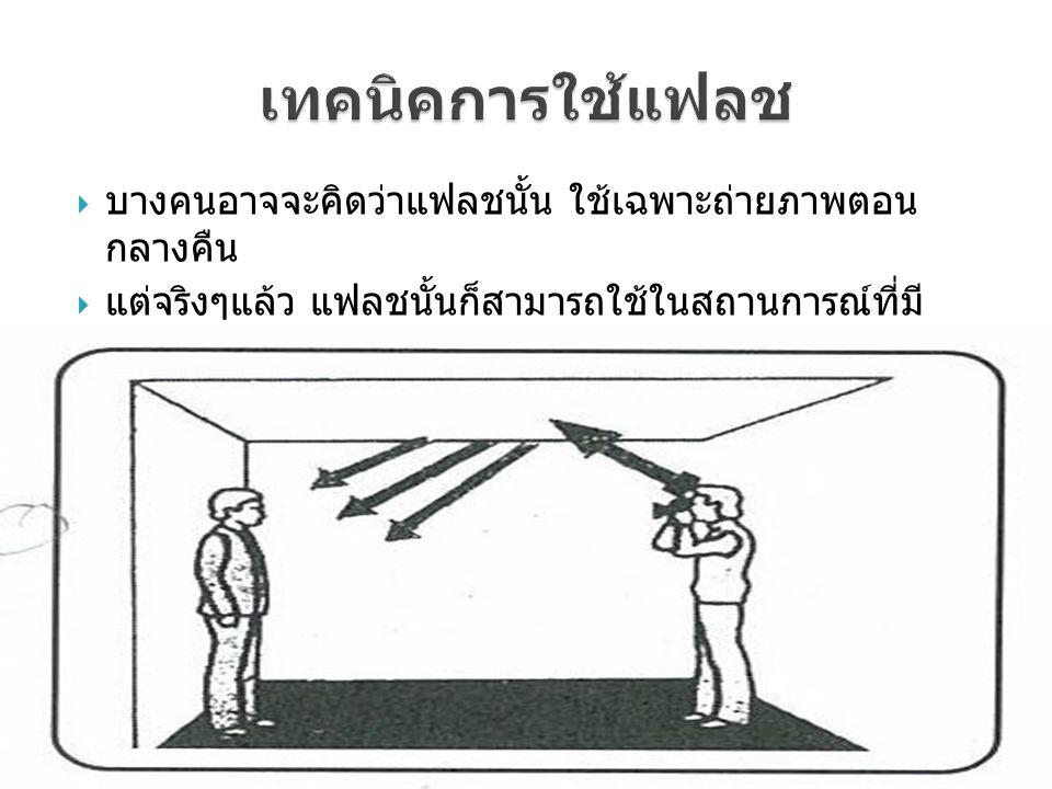  โดยปกติแล้วระยะของแฟลชจะอยู่ที่ 1-3 เมตร  ระยะที่ปลอดภัยที่สุดคือ ไม่เกิน 1 เมตร