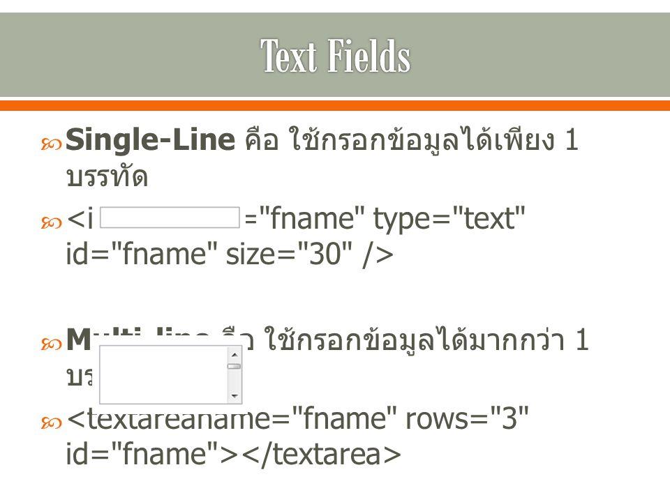  Single-Line คือ ใช้กรอกข้อมูลได้เพียง 1 บรรทัด   Multi-line คือ ใช้กรอกข้อมูลได้มากกว่า 1 บรรทัด 