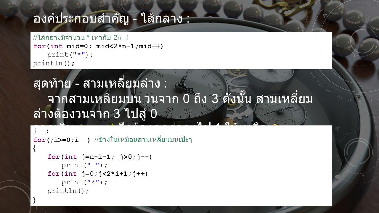 // ไส้กลางมีจำนวน * เท่ากับ 2n-1 for(int mid=0; mid<2*n-1;mid++) print(