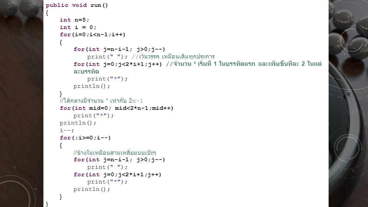 public void run() { int n=5; int i = 0; for(i=0;i<n-1;i++) { for(int j=n-i-1; j>0;j--) print(