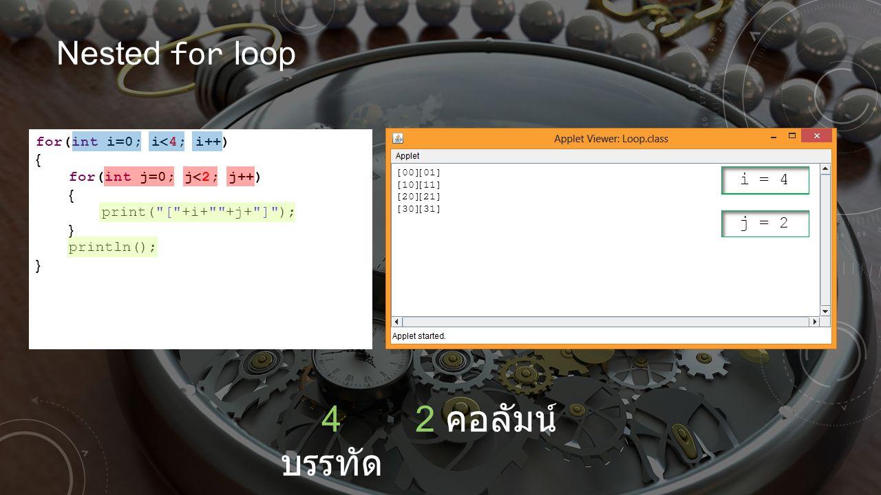 for(int i=0; i<4; i++) { for(int j=0; j<2; j++) { print(