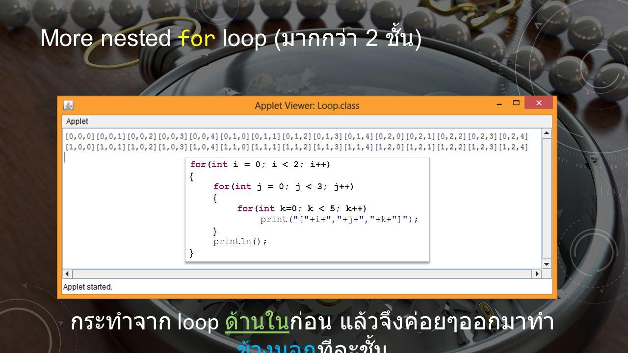 More nested for loop ( มากกว่า 2 ชั้น ) for(int i = 0; i < 2; i++) { for(int j = 0; j < 3; j++) { for(int k=0; k < 5; k++) print(