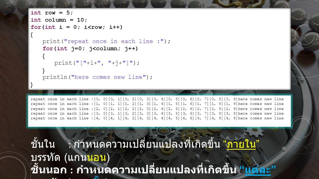 int row = 5; int column = 10; for(int i = 0; i<row; i++) { print(