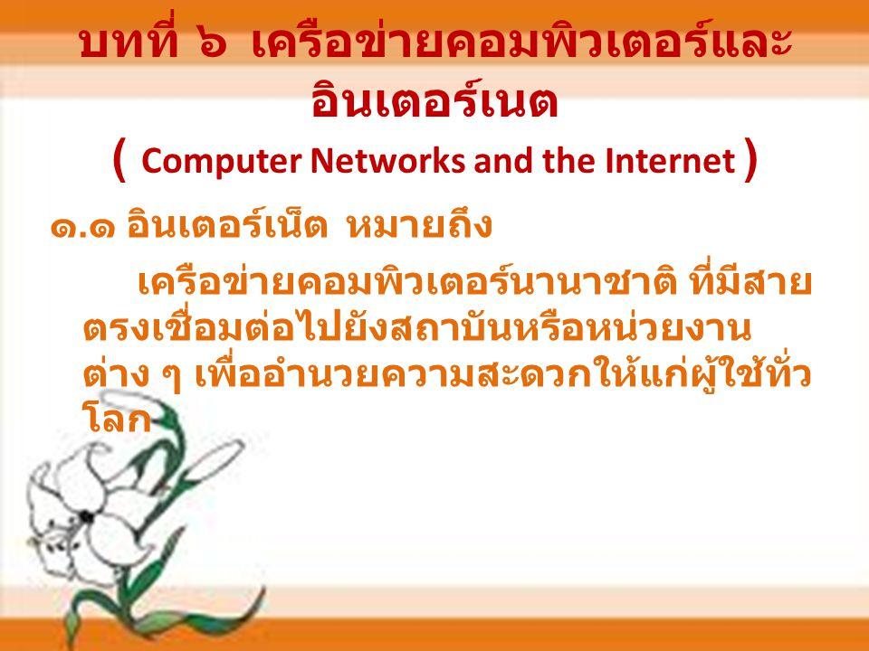 บทที่ ๖ เครือข่ายคอมพิวเตอร์และ อินเตอร์เนต ( Computer Networks and the Internet ) ๑.