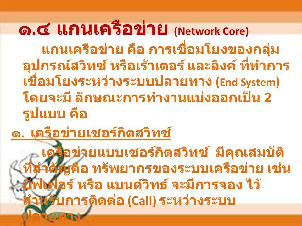 ๑. ๓ การเข้าถึงเครือข่าย และ สื่อ กายภาพ (Access Network and Physical Media) การเข้าถึงระบบเครือข่าย สามารถ แบ่งกลุ่มออกเป็น ๓ ลักษณะคือ การเข้าถึงผ่า