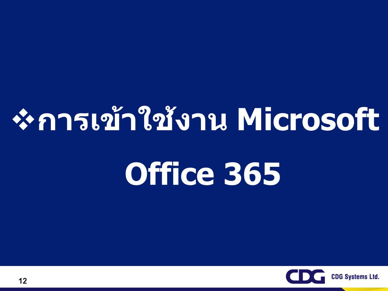 12  การเข้าใช้งาน Microsoft Office 365