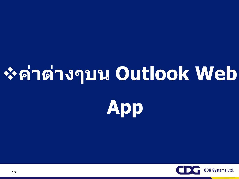 17  ค่าต่างๆบน Outlook Web App