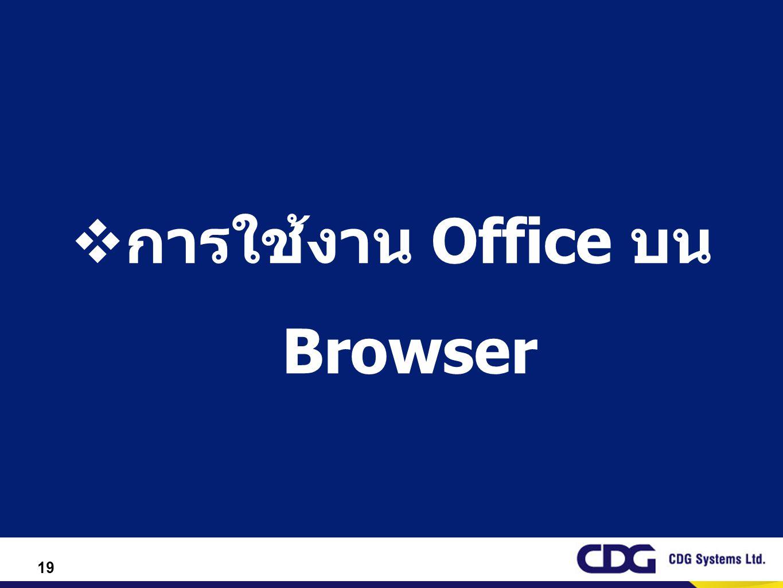19  การใช้งาน Office บน Browser