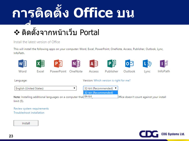 23 การติดตั้ง Office บน เครื่อง  ติดตั้งจากหน้าเว็บ Portal
