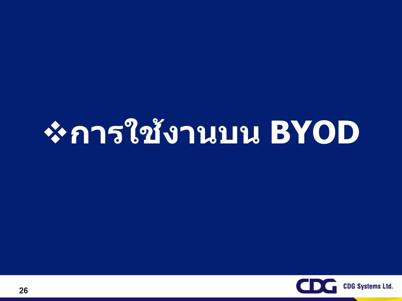 26  การใช้งานบน BYOD
