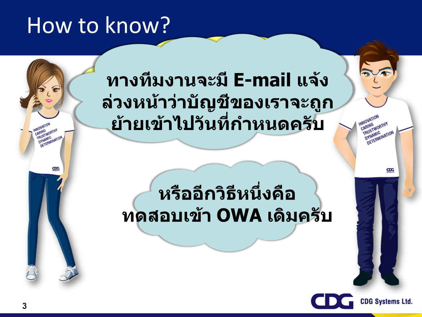 4 How to know?