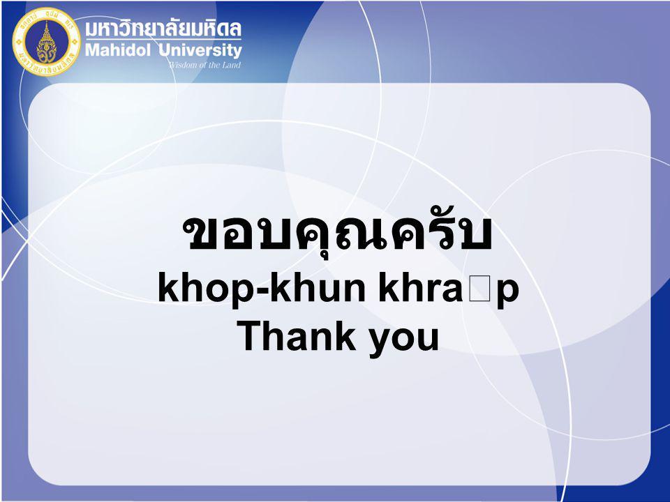 ขอบคุณครับ khop-khun khra  p Thank you