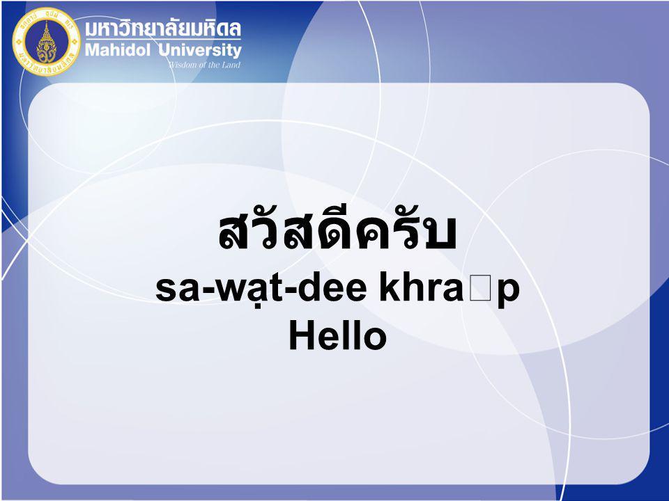 สวัสดีครับ sa-wa  t-dee khra  p Hello