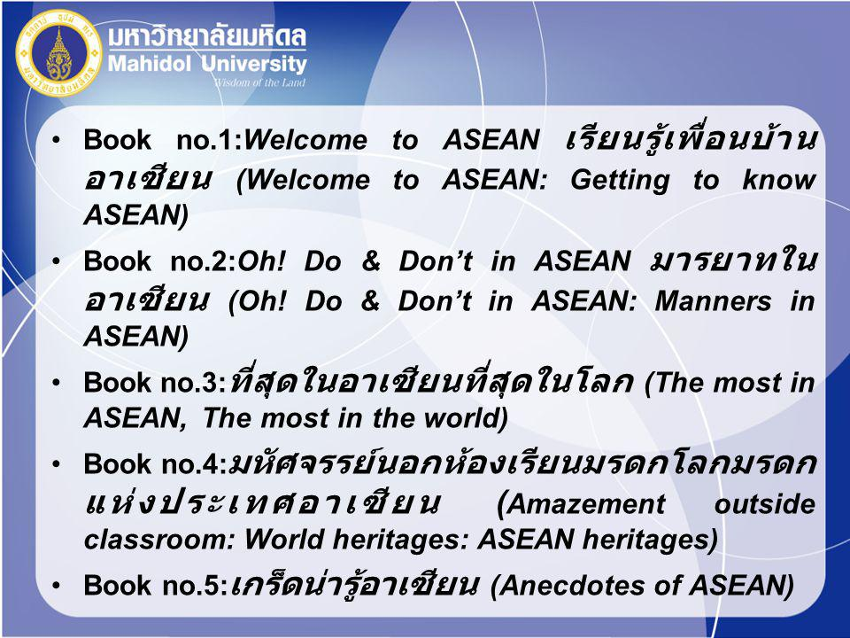 Book no.1:Welcome to ASEAN เรียนรู้เพื่อนบ้าน อาเซียน (Welcome to ASEAN: Getting to know ASEAN) Book no.2:Oh.