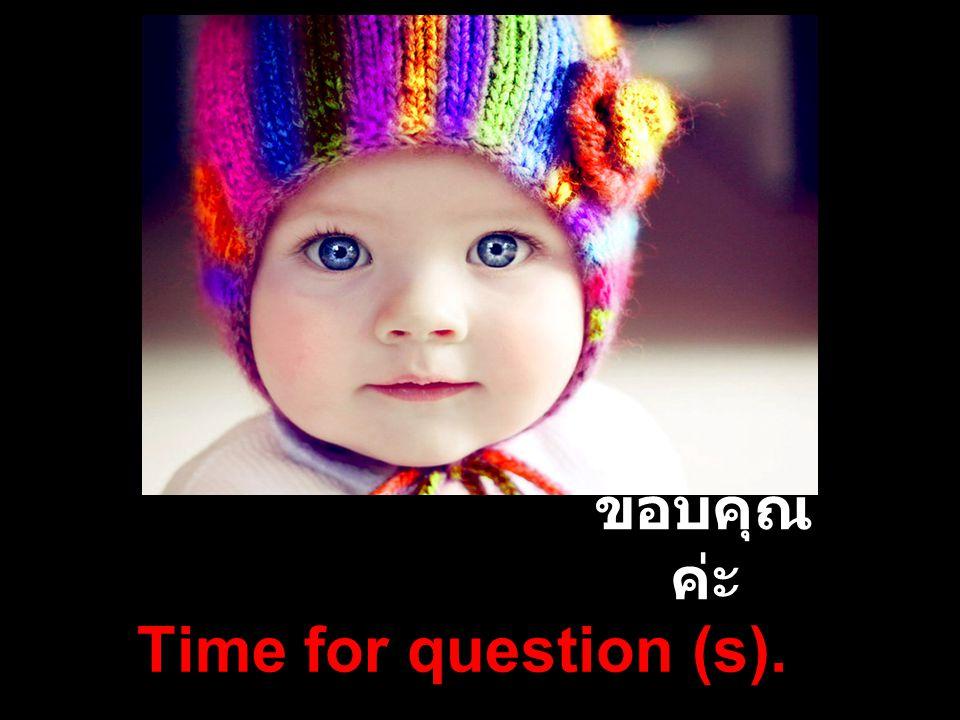 ขอบคุณ ค่ะ Time for question (s).