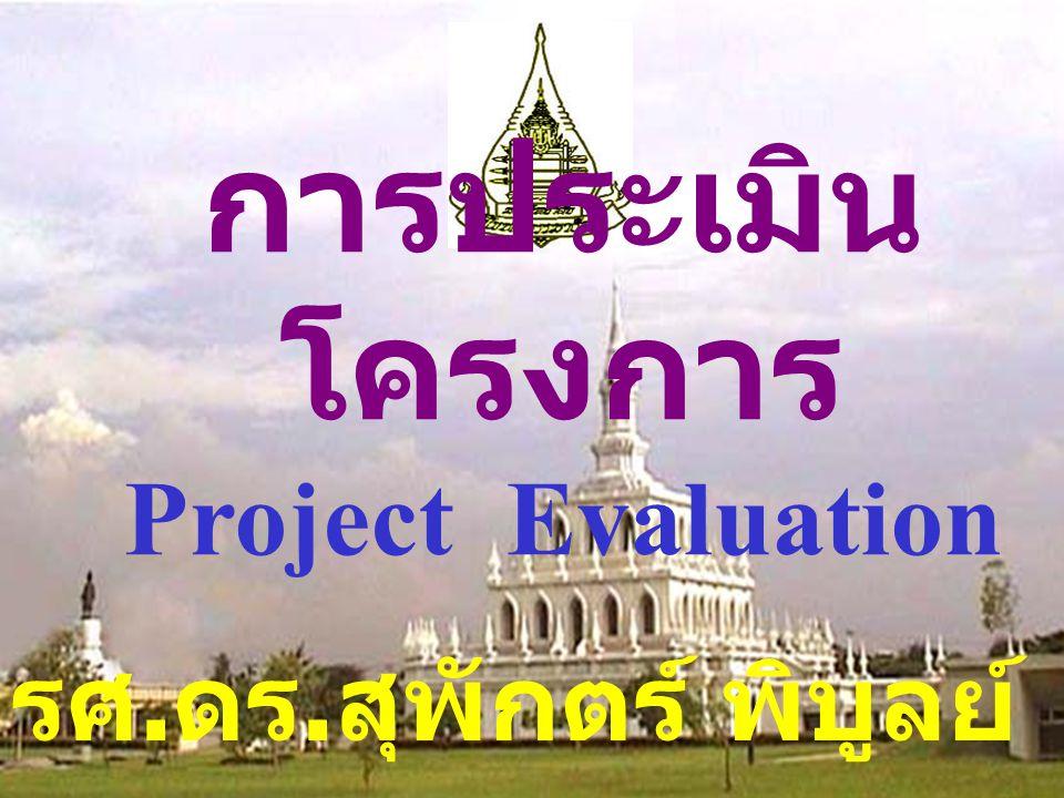 รศ. ดร. สุพักตร์ พิบูลย์ มสธ. การประเมิน โครงการ Project Evaluation