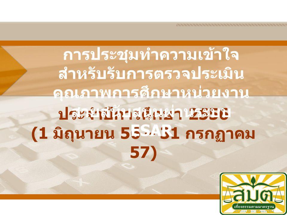 ประจำปีการศึกษา 2556 (1 มิถุนายน 56 – 31 กรกฏาคม 57) การประชุมทำความเข้าใจ สำหรับรับการตรวจประเมิน คุณภาพการศึกษาหน่วยงาน สายสนับสนุนผ่านระบบ ESAR