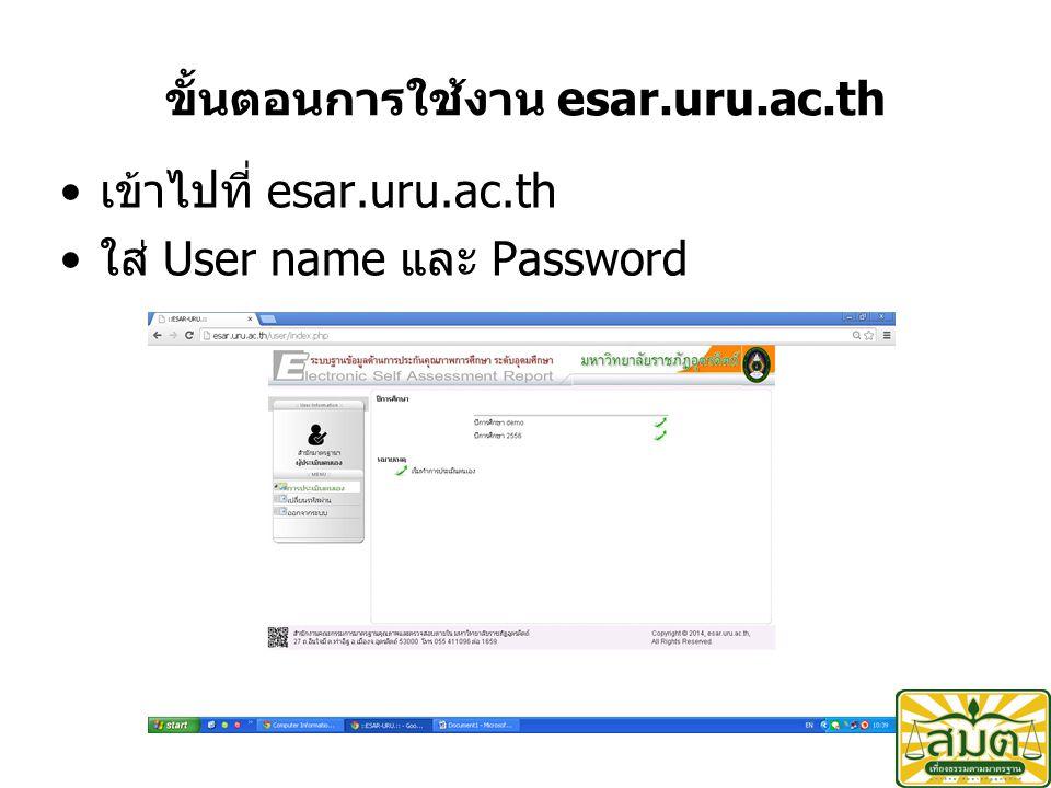 ขั้นตอนการใช้งาน esar.uru.ac.th เข้าไปที่ esar.uru.ac.th ใส่ User name และ Password