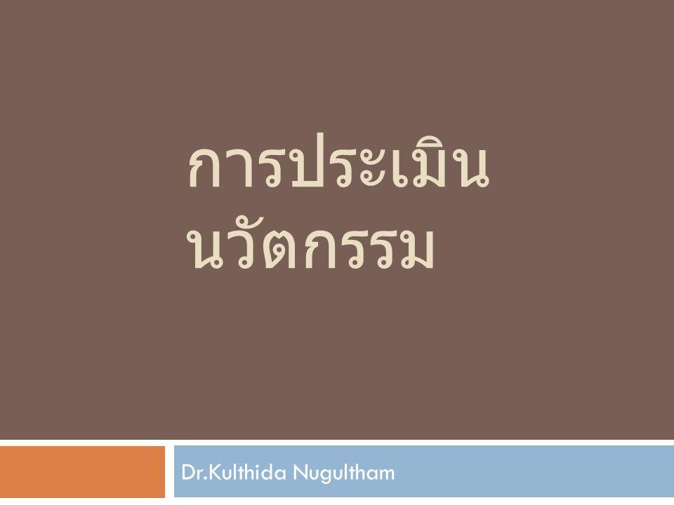 การประเมิน นวัตกรรม Dr.Kulthida Nugultham