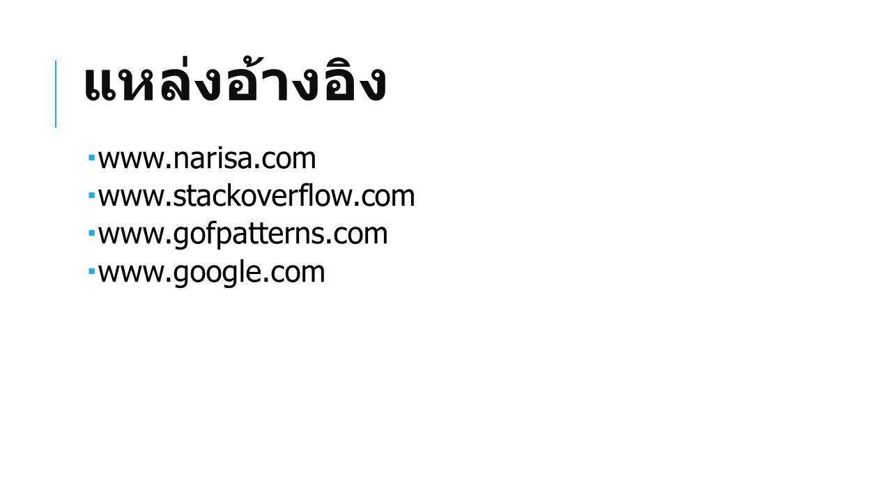 แหล่งอ้างอิง  www.narisa.com  www.stackoverflow.com  www.gofpatterns.com  www.google.com