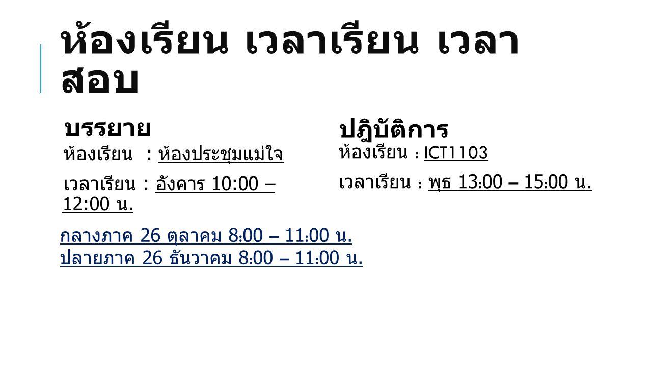 ห้องเรียน เวลาเรียน เวลา สอบ ห้องเรียน : ห้องประชุมแม่ใจ เวลาเรียน : อังคาร 10:00 – 12:00 น.