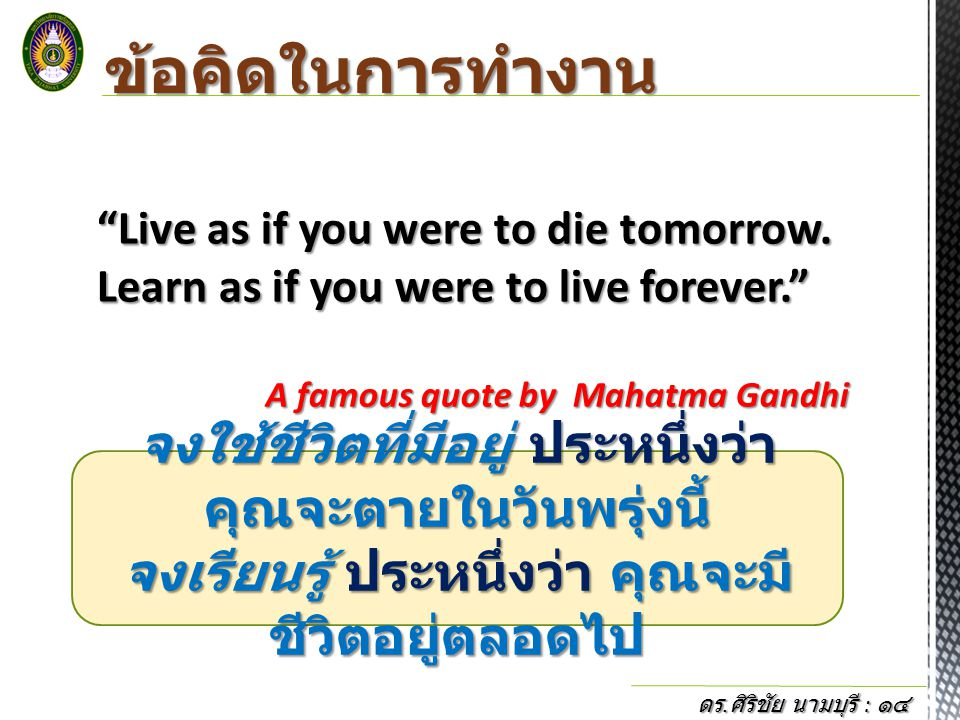 """ข้อคิดในการทำงาน """"Live as if you were to die tomorrow. Learn as if you were to live forever."""" A famous quote by Mahatma Gandhi A famous quote by Mahat"""