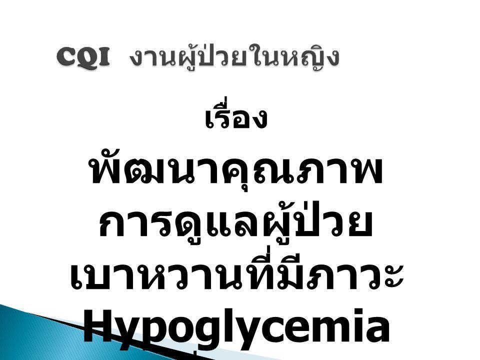 เรื่อง พัฒนาคุณภาพ การดูแลผู้ป่วย เบาหวานที่มีภาวะ Hypoglycemia ขณะที่นอนรักษา ในโรงพยาบาล