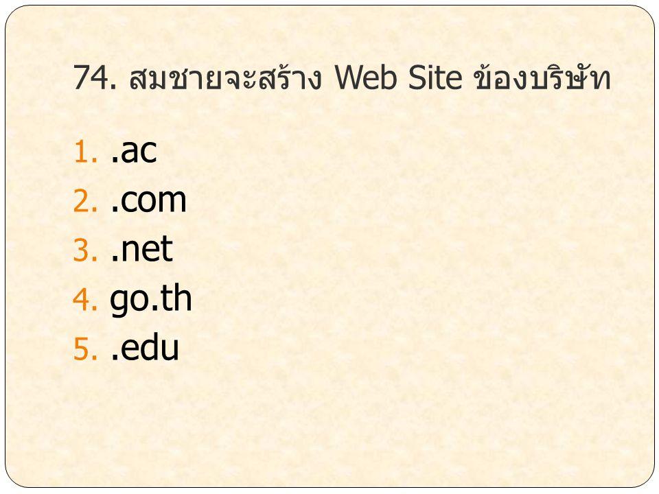 74. สมชายจะสร้าง Web Site ข้องบริษัท 1..ac 2..com 3..net 4. go.th 5..edu