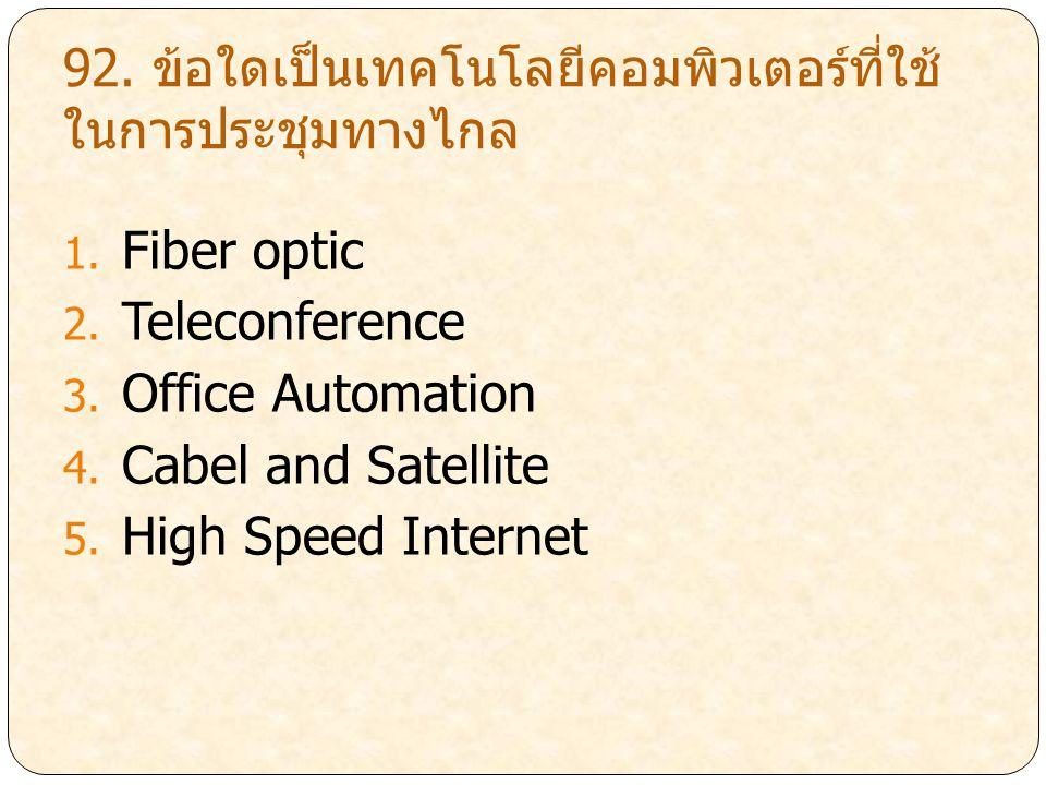 92. ข้อใดเป็นเทคโนโลยีคอมพิวเตอร์ที่ใช้ ในการประชุมทางไกล 1. Fiber optic 2. Teleconference 3. Office Automation 4. Cabel and Satellite 5. High Speed I