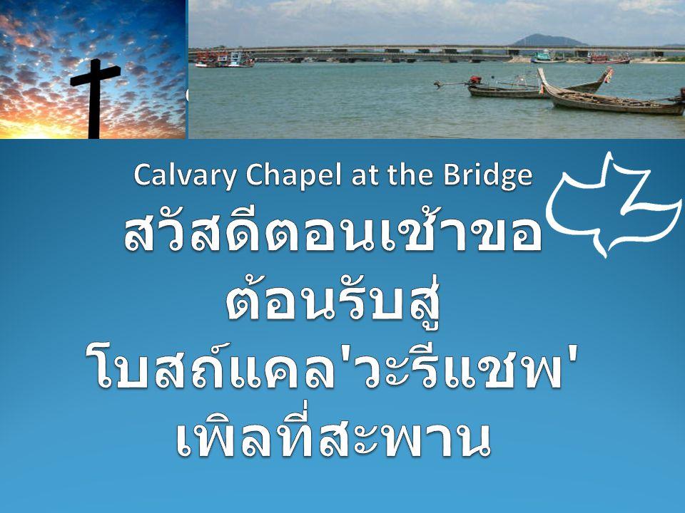 8 ฝ่ายศักเคียสยืนทูลองค์ พระผู้เป็นเจ้าว่า ดูเถิด พระเจ้าข้า ทรัพย์สิ่งของ ของข้าพระองค์ ข้า พระองค์ยอมให้คนอนาถา กึ่งหนึ่ง และถ้าข้า พระองค์ได้ฉ้อโกงของของ ผู้ใด ข้าพระองค์ยอมคืน ให้เขาสี่เท่า