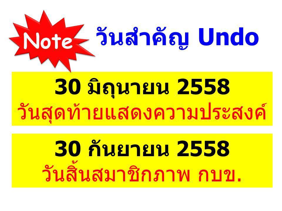 วันสำคัญ Undo 30 มิถุนายน 2558 วันสุดท้ายแสดงความประสงค์ Note 30 กันยายน 2558 วันสิ้นสมาชิกภาพ กบข.