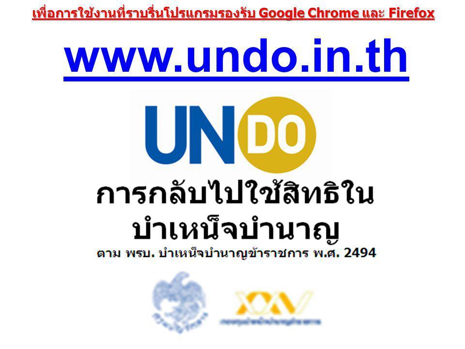 www.undo.in.th เพื่อการใช้งานที่ราบรื่นโปรแกรมรองรับ Google Chrome และ Firefox