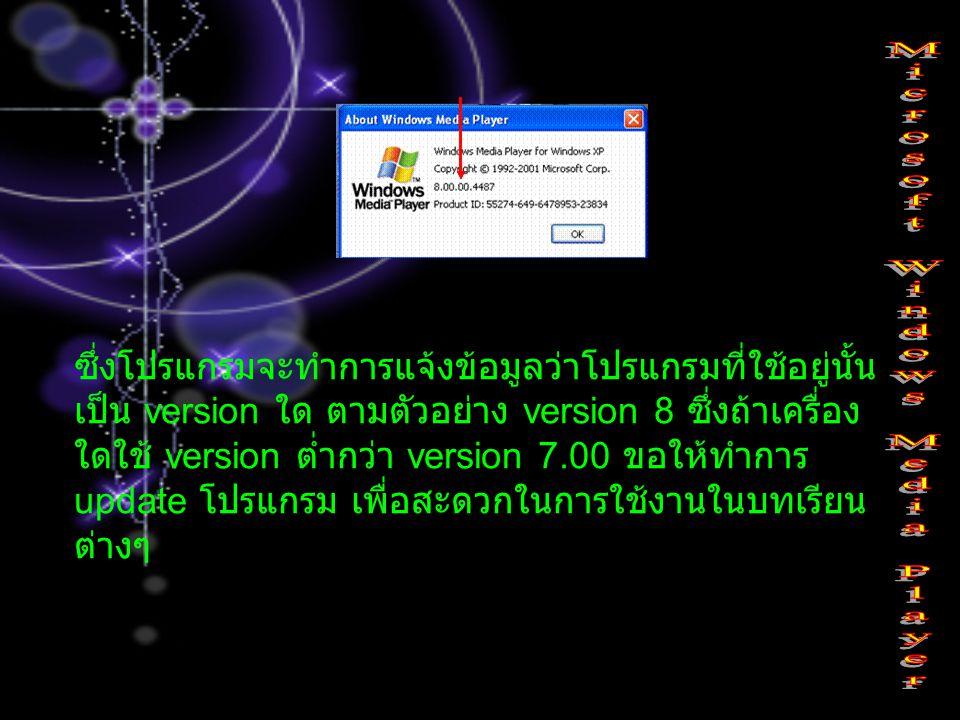 ซึ่งโปรแกรมจะทำการแจ้งข้อมูลว่าโปรแกรมที่ใช้อยู่นั้น เป็น version ใด ตามตัวอย่าง version 8 ซึ่งถ้าเครื่อง ใดใช้ version ต่ำกว่า version 7.00 ขอให้ทำกา