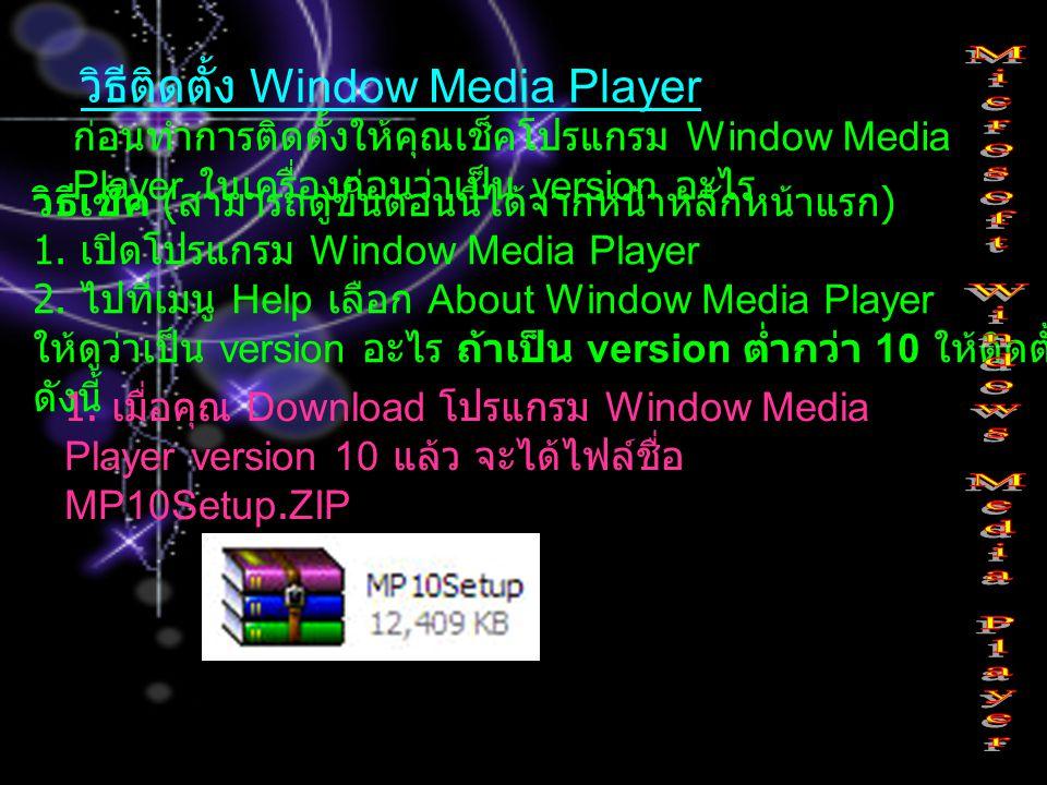 วิธีติดตั้ง Window Media Player ก่อนทำการติดตั้งให้คุณเช็คโปรแกรม Window Media Player ในเครื่องก่อนว่าเป็น version อะไร วิธีเช็ค ( สามารถดูขั้นตอนนี้ไ