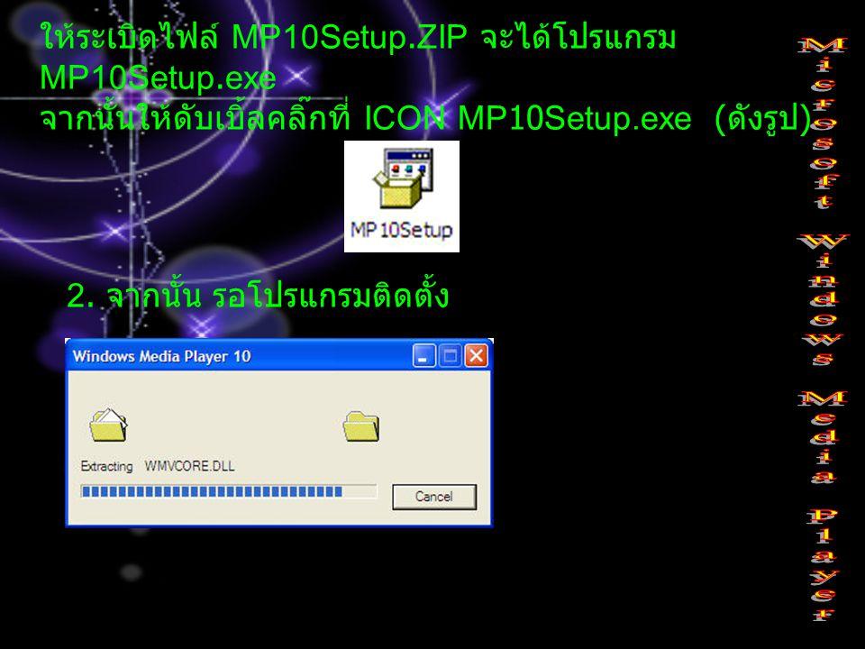ให้ระเบิดไฟล์ MP10Setup.ZIP จะได้โปรแกรม MP10Setup.exe จากนั้นให้ดับเบิ้ลคลิ๊กที่ ICON MP10Setup.exe ( ดังรูป ) 2. จากนั้น รอโปรแกรมติดตั้ง