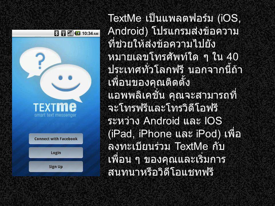 TextMe เป็นแพลตฟอร์ม (iOS, Android) โปรแกรมส่งข้อความ ที่ช่วยให้ส่งข้อความไปยัง หมายเลขโทรศัพท์ใด ๆ ใน 40 ประเทศทั่วโลกฟรี นอกจากนี้ถ้า เพื่อนของคุณติ