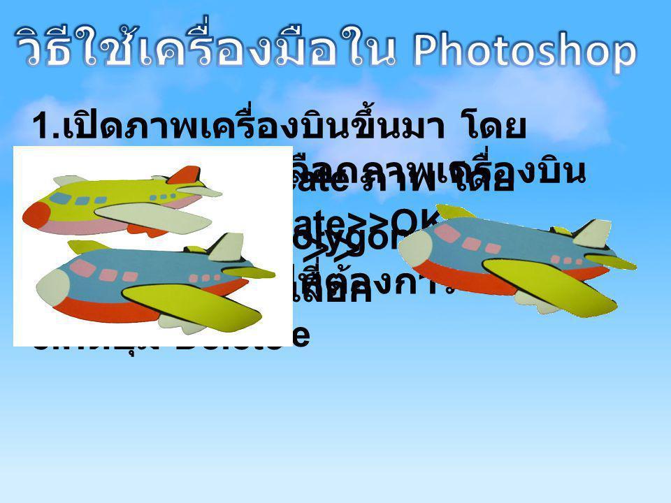 1.เปิดภาพเครื่องบินขึ้นมา โดย File>>Open>> เลือกภาพเครื่องบิน 2.