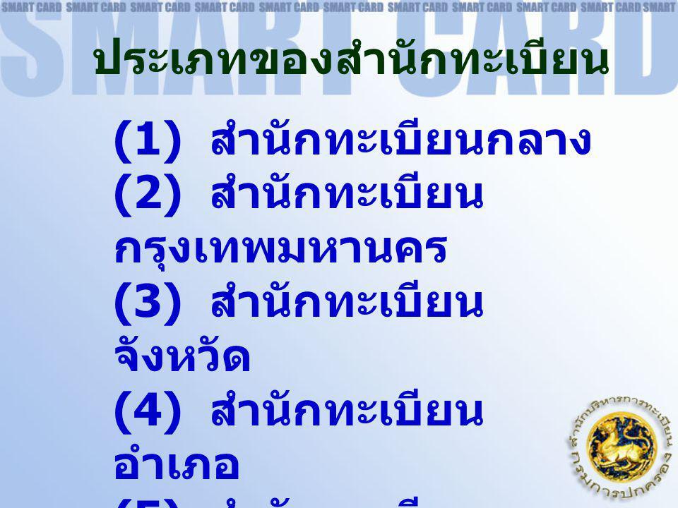 ประเภทของสำนักทะเบียน (1) สำนักทะเบียนกลาง (2) สำนักทะเบียน กรุงเทพมหานคร (3) สำนักทะเบียน จังหวัด (4) สำนักทะเบียน อำเภอ (5) สำนักทะเบียน ท้องถิ่น (6