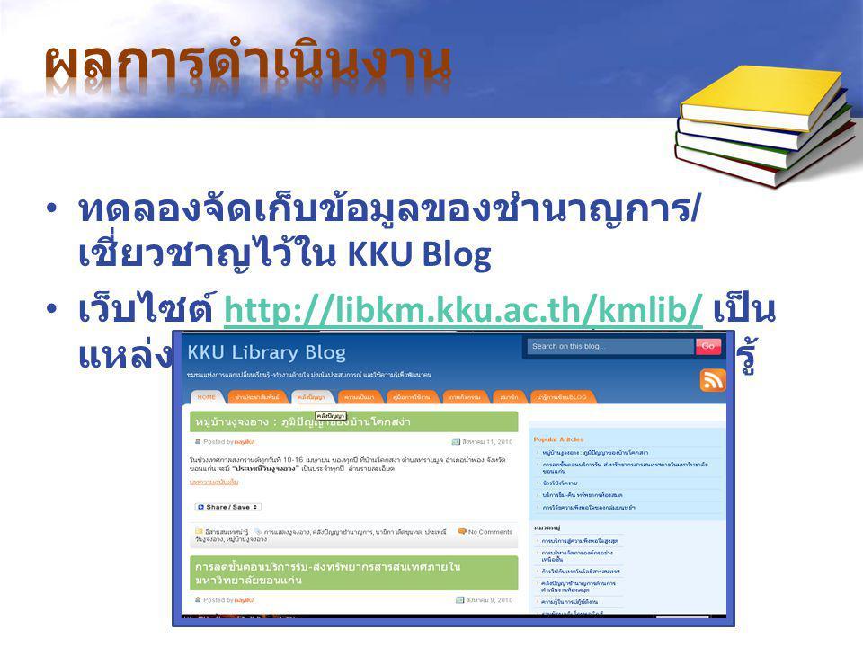 จัดอบรมวิธีการจัดเก็บข้อมูลให้แก่ผู้ปฏิบัติงานระดับชำนาญ การที่สนใจเข้าร่วมโครงการ คลังปัญญาชำนาญการ / เชี่ยวชาญ สำนักวิทยบริการ วันที่ 4 สิงหาคม 2553
